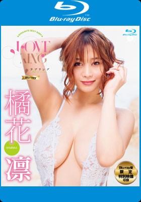 LOVE RING【Blu-ray】 橘花凛 表紙画像