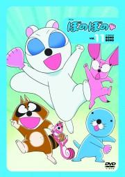 アニメ ぼのぼの 11 DVD