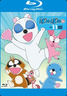 アニメ ぼのぼの 11 ブルーレイ