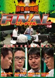 麻雀最強戦2018 FINAL 4