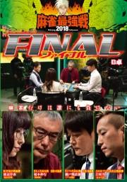 麻雀最強戦2018 FINAL 2