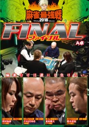 麻雀最強戦2018 FINAL 1