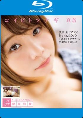 コイビトツナギ 真奈 [Blu-ray] 表紙画像