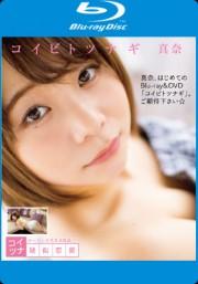 【特典】コイビトツナギ 真奈 [Blu-ray] *サインチェキ