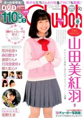 Chu→Boh vol.90