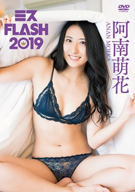 【特典】ミスFLASH2019 阿南萌花 *サインチェキ + 生写真