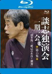 BD談志独演会 ~一期一会~ 第6集