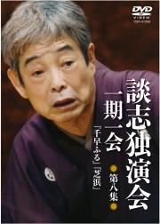 DVD談志独演会 ~一期一会~ 第8集