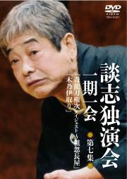 DVD談志独演会 ~一期一会~ 第7集