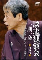 DVD談志独演会 ~一期一会~ 第6集