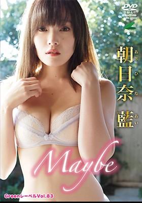 DVD「Greenレーベル 朝日奈藍 (タイトル未定)」