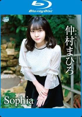 Sophia  【Blu-ray(BD-R)】 仲村まひろ 表紙画像