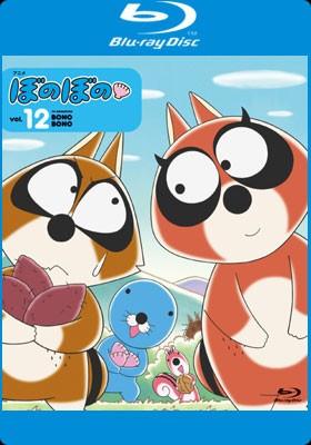 ぼのぼの vol.12 BD
