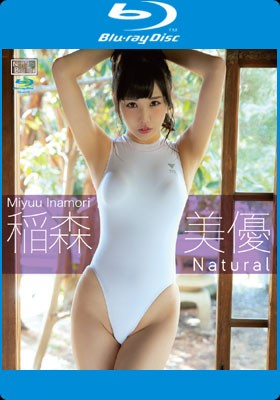 Natural  【Blu-ray(BD-R)】 稲森美優