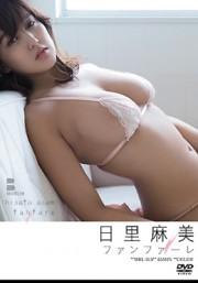 ファンファーレ 日里麻美