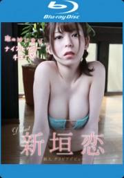 【特典】恋のはじまり ナイストゥミーチュー 新垣恋 Blu-ray *サインチェキ