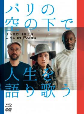パリの空の下で人生を語り歌うJinsei Tsuji live in Paris 表紙画像