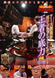 麻雀最強戦2019 男子プレミア王者の底力/上巻