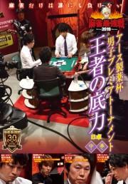 麻雀最強戦2019 男子プレミア王者の底力/中巻