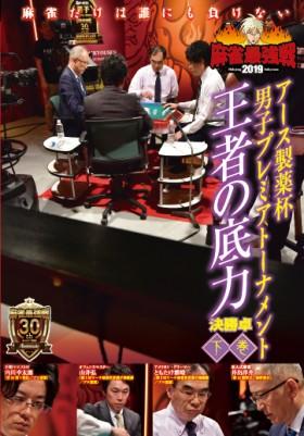 麻雀最強戦2019 男子プレミア王者の底力/下巻