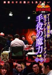 麻雀最強戦2019 男子プレミア手役の魔力/上巻