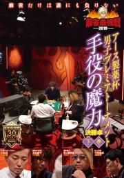 麻雀最強戦2019 男子プレミア手役の魔力/下巻