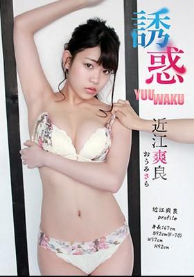 【予約特典】誘惑 近江爽良 *サインチェキ