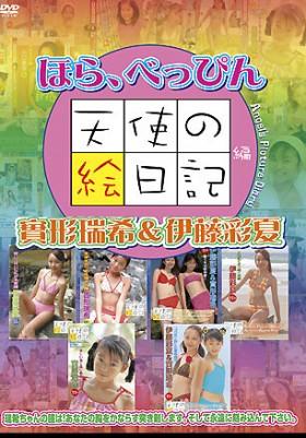 ほら、べっぴん 天使の絵日記編 實形瑞希&伊藤彩夏