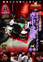 麻雀最強戦2019 男子プレミア 空中決戦/上巻
