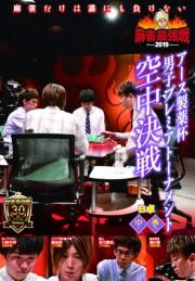 麻雀最強戦2019 男子プレミア 空中決戦/中巻