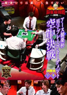 麻雀最強戦2019 男子プレミア 空中決戦/下巻