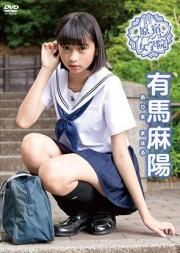 渋谷区立原宿ファッション女学院 有馬麻陽