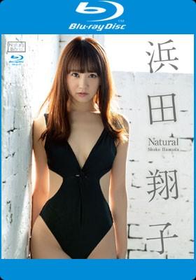 Natural【Blu-ray(BD-R)】 浜田翔子