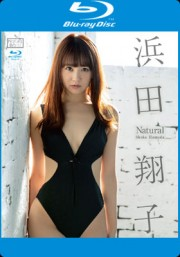 Natural【Blu-ray(BD-R)】 浜田翔子