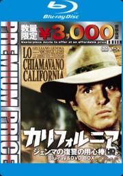 プレミアムプライス版 カリフォルニア ジェンマの復讐の用心棒 HDマスター版 blu-ray&DVD BOX《数量限定版》
