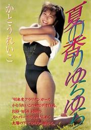 Legend Gold ~伝説のスーパーアイドル完全復刻版~ 夏の香りゆらゆら かとうれいこ