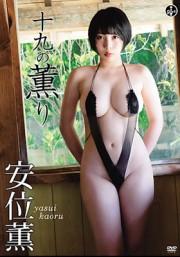【DL半額(゚д゚)!】#5/17マデ# 十九の薫り 安位薫