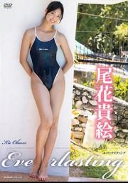 DVD「尾花貴絵 (タイトル未定)」おばな・きえ