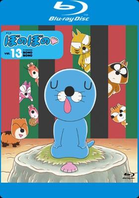 アニメ ぼのぼの 13 ブルーレイ