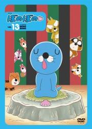 アニメ ぼのぼの 13 DVD