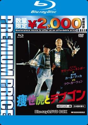 プレミアムプライス版 痩せ虎とデブゴン HDマスター版 blu-ray&DVD BOX《数量限定版》