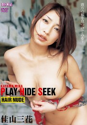 PLAY HIDE SEEK 佳山三花