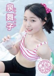 渋谷区立原宿ファッション女学院 泉舞子