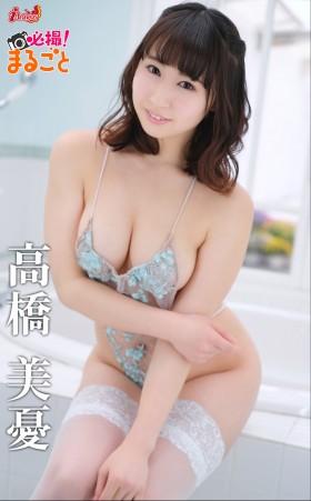 必撮!まるごと☆高橋美憂