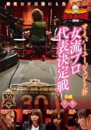 麻雀最強戦2019 女流プロ代表決定戦/中巻