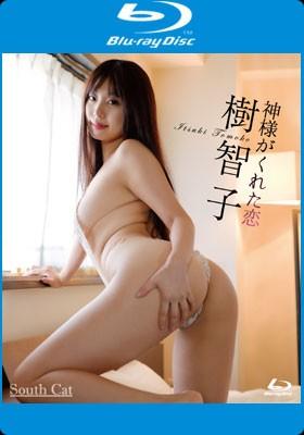 神様がくれた恋 Blu-ray版 樹智子 表紙画像