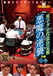 麻雀最強戦2019 男子プレミア 悪魔の逆襲/上巻