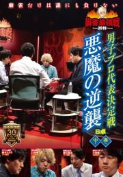 麻雀最強戦2019 男子プレミア 悪魔の逆襲/中巻
