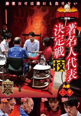 麻雀最強戦2019 著名人代表決定戦 技/上巻 表紙画像