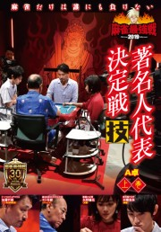 麻雀最強戦2019 著名人代表決定戦 技/上巻